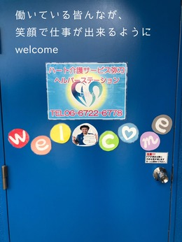ハート介護サービス弥刀(訪問介護)で非常勤サービス提供責任者(非常勤)のお仕事!東大阪市