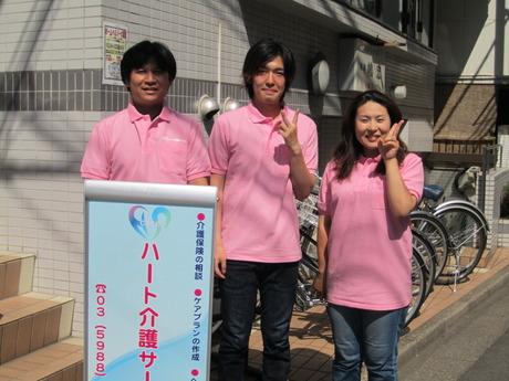ハート介護サービス新宿で登録ヘルパーのお仕事!主婦(夫)、シニア大歓迎 かけもちも歓迎です!高田馬場